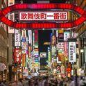 【口コミあり】新宿でAGA・薄毛治療ができる評判のおすすめクリニック11選