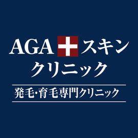 AGAスキンクリニック
