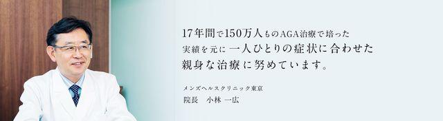 AGA若ハゲの治療 メンズヘルスクリニック東京