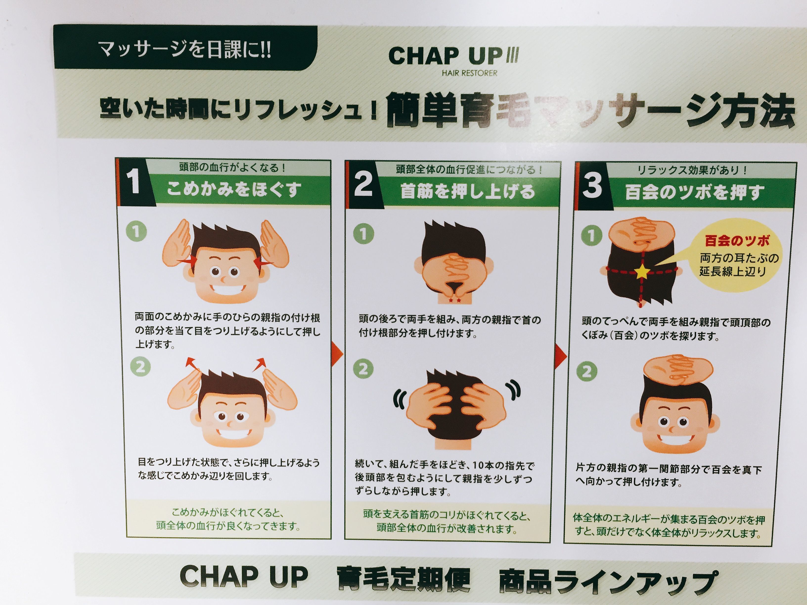 チャップアップ 頭皮マッサージの方法