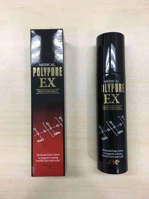 ポリピュアEX 薬用ポリピュアEXの特徴