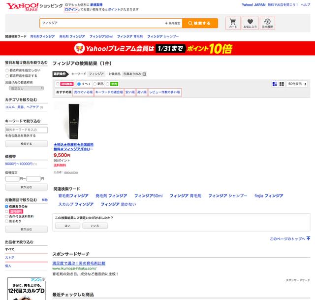 フィンジア Yahooショッピング