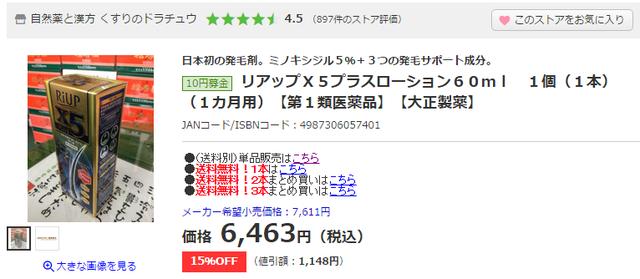 リアップ Yahoo!ショッピング