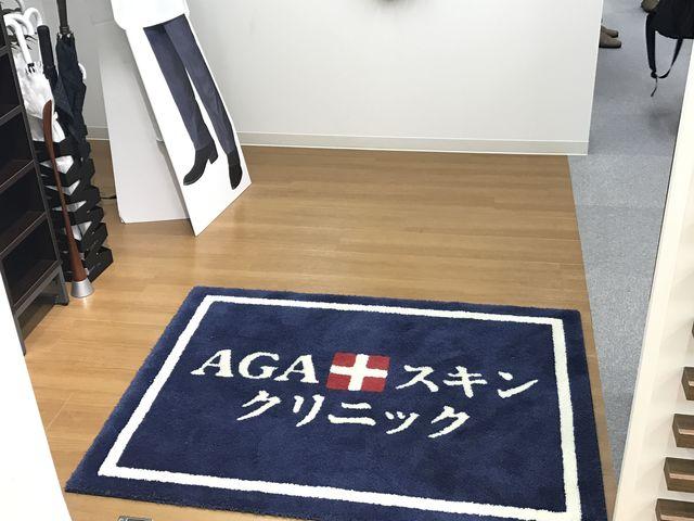 AGAスキンクリニック AGAスキンクリニック新宿院に実際行ってみた!