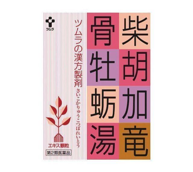 ストレス 漢方薬  「柴胡加竜骨牡蛎湯(サイコカリュウコツボレイトウ)」