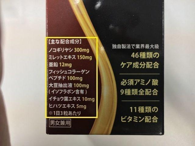 イクオスサプリEX Q.主な成分の配合量が明記されているので、信頼性が高いサプリだと思うのですが?