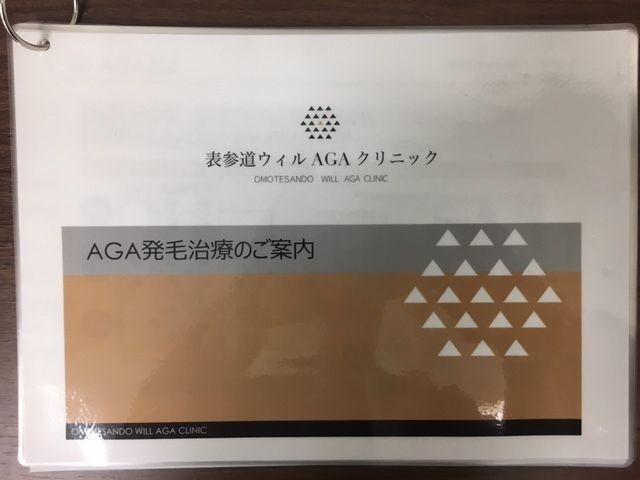AGA専門クリニック 表参道ウィルAGAクリニックの一番の売りについて聞いてみた!