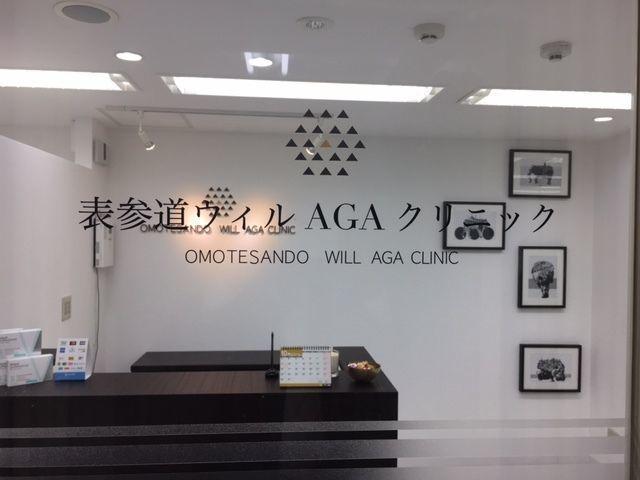 AGA専門クリニック 最後に、表参道ウィルAGAクリニックについて聞いてみた!