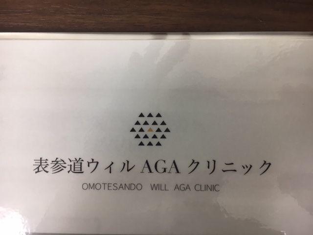 AGA専門クリニック Q.今後の展開について教えてください