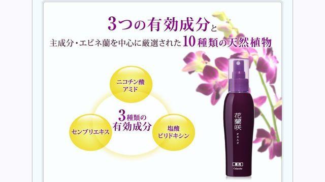 花蘭咲(カランサ) 3種類の有効成分