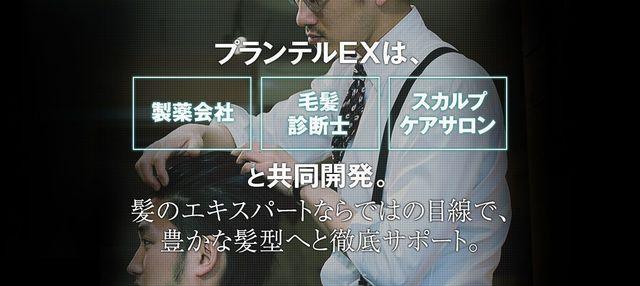 プランテルEX 共同開発から生まれた新しい医薬部外品