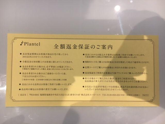プランテルEX プランテルEXの最安値と返金保証