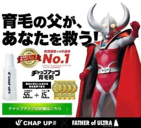 チャップアップ 日本で一番売れている育毛剤「チャップアップ」