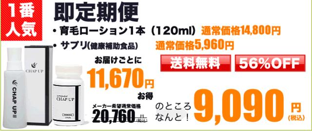 チャップアップ(CHAPUP)育毛剤(育毛ローション3本・サプリメント3箱)セット