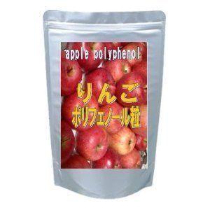りんごポリフェノール粒3ヶ月分
