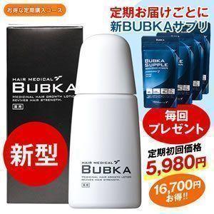 濃密育毛剤BUBKA【定期】※キャンペーン中