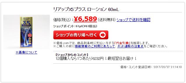リアップX5プラス ローション 60mL