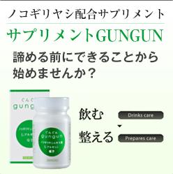 育毛用サプリGUNGUN
