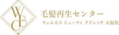 梅田美容山本クリニック(毛髪再生センター)