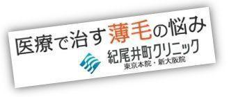 NHT紀尾井町クリニック
