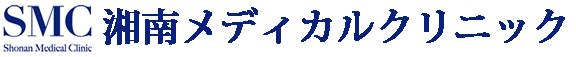 湘南メディカルクリニック