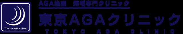 東京AGAクリニック