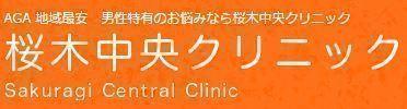 桜木中央クリニック