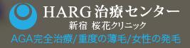 HARG治療センター 新宿桜花クリニック