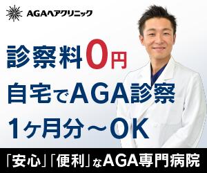 AGAヘアクリニック