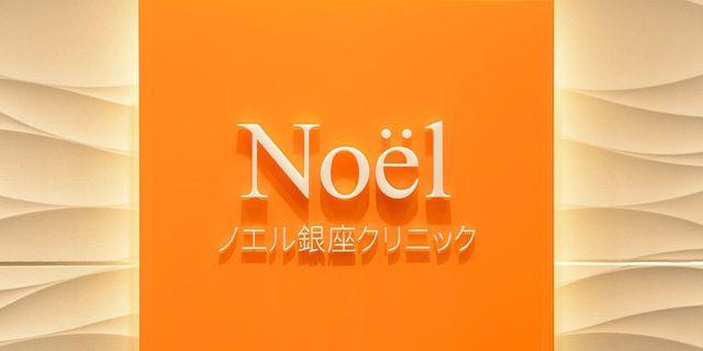 ノエル銀座クリニック