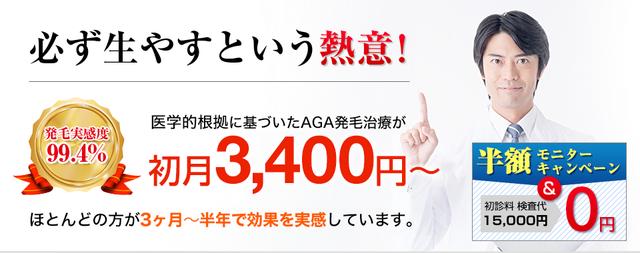 新宿AGAクリニック