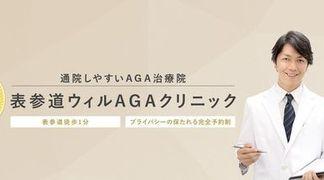 表参道ウィルAGAクリニック