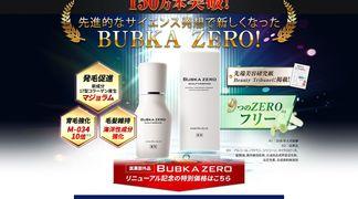 BUBKA ZERO(ブブカ ゼロ)